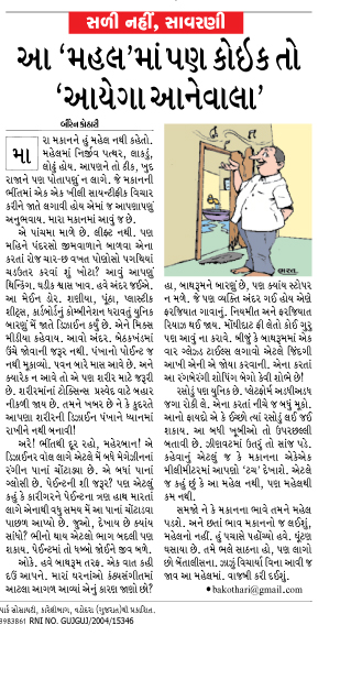 9BARODA CITY-PG8-0 copy